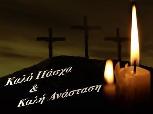 Φωτογραφία για Καλή Ανάσταση και Καλό Πάσχα!