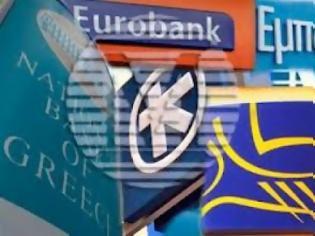 Φωτογραφία για Έρχεται ιστορική ανατροπή στις τράπεζες