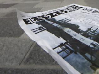 Φωτογραφία για Κατακομματιάστηκε ο πύραυλος της Βόρειας Κορέας