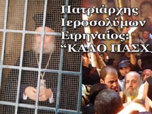 Φωτογραφία για Πατριάρχης Ιεροσολύμων Ειρηναίος: ''Εύχομαι σε όλους τους Έλληνες και Σαμιώτες, καλή Ανάσταση