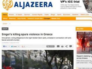 Φωτογραφία για Διεθνή ΜΜΕ: «Εντείνεται η πόλωση στην Ελλάδα»