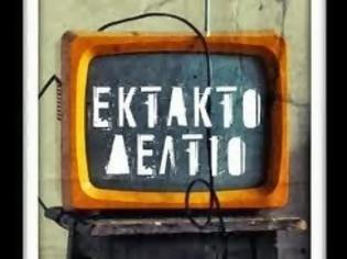 http://images.newsnowgr.com/51/518141/ektakto-gegonos-1-315x236.jpg