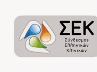 Φωτογραφία για Ο Σύνδεσμος Ελληνικών Κλινικών ενημερώνει πως ξεκινά επίσχεση παροχής υπηρεσιών προς τον ΕΟΠΥΥ από 29-10-2013 και για όσο διάστημα καθυστερεί η αποπληρωμή οφειλών