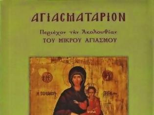 Φωτογραφία για 3763 - Αγιασματάριον περιέχον την ακολουθίαν του μικρού Αγιασμού. Έκδοση της Ιεράς Καλύβης Τιμίου Προδρόμου Αγίου Όρους
