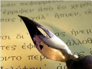 Φωτογραφία για Η Ελληνική γλώσσα θα αναγεννήσει την ανθρωπότητα!