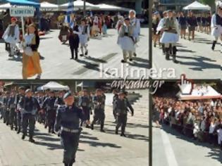 Φωτογραφία για Η Τρίπολη τίμησε το «ΌΧΙ» - Δείτε βίντεο και πάνω από 150 φωτογραφίες της παρέλασης [video]