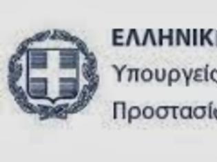 Φωτογραφία για Υπουργείο Δημόσιας Τάξης και Προστασίας του Πολίτη - Ενημερωτικό δελτίο αδικημάτων και συμβάντων