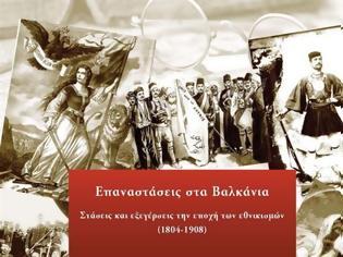 Φωτογραφία για Πάντειο Πανεπιστήμιο: Εθνικισμοί και Επαναστάσεις στα Βαλκάνια