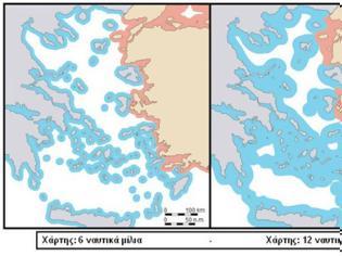 Φωτογραφία για Το Αιγαίο ως Αρχιπέλαγος και το Αρχιπελαγικό σύμπλεγμα του Καστελλόριζου