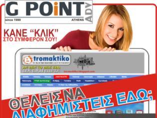 Φωτογραφία για ΝΕΑ Φθινοπωρινή προσφορά διαφήμισης στο tro-ma-ktiko (προβολή για 3 μήνες!)