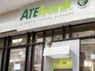 Φωτογραφία για Αγροτική Τράπεζα: Σε ειδική εκκαθάριση η Ate Leasing