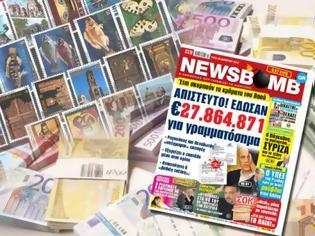 Φωτογραφία για 27,8 εκατομμύρια για γραμματόσημα!
