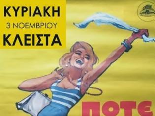 Φωτογραφία για Οι Έμποροι λένε Ποτέ την Κυριακή-Καταπληκτική αφίσα