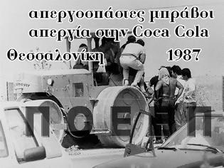 Φωτογραφία για Μπορούμε να υποχρεώσουμε την πολυεθνική Κόκα Κόλα σε αναδίπλωση;