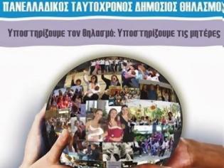 Φωτογραφία για Οι μαμάδες της Ελλάδας θηλάζουν την Κυριακή