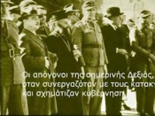 Φωτογραφία για Από την Κατοχή στα Μνημόνια: Η Ελλάδα των δοσίλογων - ένα συγκλονιστικό 5λεπτο βίντεο ...!!!