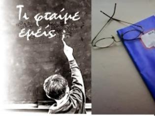 Φωτογραφία για Κομισιόν: Ελάχιστες οι δαπάνες για την εκπαίδευση στην Ελλάδα