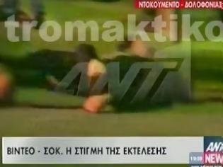 Φωτογραφία για VIDEO ΣΟΚ - Η στιγμή της εκτέλεσης του Γιώργου Φουντούλη και του Μάνου Καπελώνη