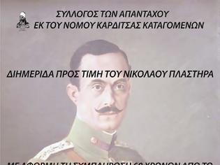 Φωτογραφία για Μεγάλη διημερίδα για τον Μαύρο Καβαλάρη, στρατηγό Νικόλαο Πλαστήρα στην Αθήνα