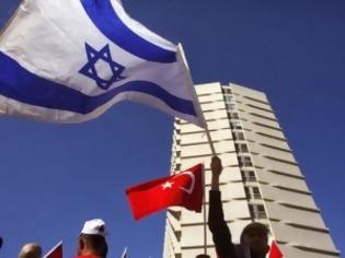 Φωτογραφία για Αποζημιώσεις-Τουρκία: Διαλλακτικοί πλέον με τους Ισραηλινούς…