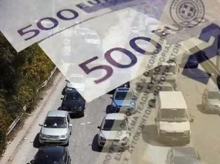 Φωτογραφία για Αντίστροφη μέτρηση για τα Τέλη Κυκλοφορίας - Πως και πόσο θα πληρώσουμε