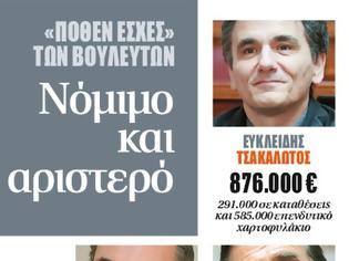 Φωτογραφία για Οι αριστεροί με τις δεξιές τσέπες του ΣΥΡΙΖΑ