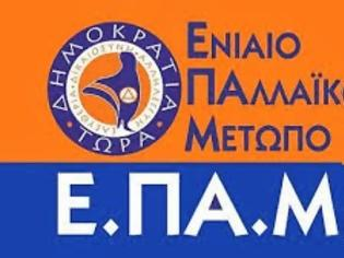 Φωτογραφία για ΕΠΑΜ: Όχι στην εμπλοκή της Ελλάδας στους τυχοδιωκτισμούς του ΝΑΤΟ και της ΕΕ στην Ουκρανία
