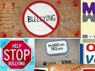 Φωτογραφία για 6 Μαρτίου: Πανελλήνια Ημέρα κατά του Σχολικού εκφοβισμού - Σχολικός Εκφοβισμός: Ο ρόλος του εκπαιδευτικού