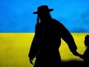 Φωτογραφία για Εβραίοι της Ουκρανίας: Δεν φοβόμαστε τον αντισημιτισμό,αλλά τον πόλεμο