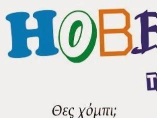 Φωτογραφία για Δεκαήμερο φεστιβάλ HOBBYTHESS