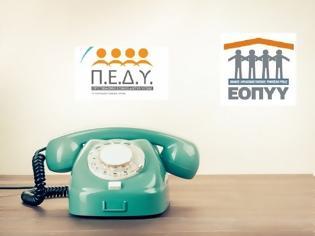 Φωτογραφία για ΠΕΔΥ: Πρεμιέρα των τηλεφωνικών ραντεβού με χρέωση