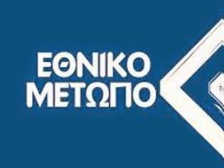 Φωτογραφία για Ανακοίνωση του Εθνικού Μετώπου για τη δολοφονία του αστυνομικού στην Ανδραβίδα
