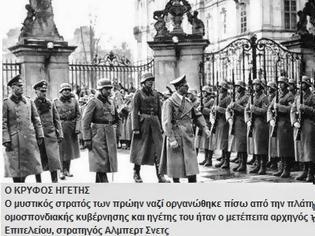 Φωτογραφία για Aποκάλυψη Spiegel: Μυστικός στρατός πρώην ναζί δρούσε μετά τον Β'ΠΠ στη Δυτική Γερμανία!