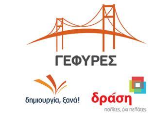 Φωτογραφία για Η Τράπεζα της Ελλάδος αρνείται να αποκαλύψει αν ήλεγξε ή όχι τα δανεικά κι αγύριστα των κομμάτων