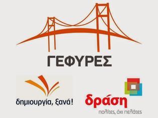 Φωτογραφία για Άποψη Αναγνώστη: Γιατί θα ψηφίσω Γέφυρες