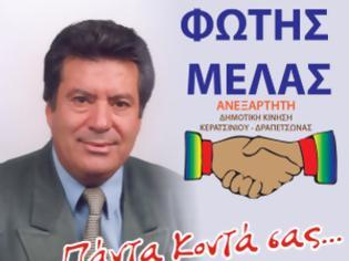 Φωτογραφία για Κορυφώνεται αύριο η προεκλογική εκστρατεία του υποψηφίου Δημάρχου Κερατσινίου-Δραπετσώνας κ.Φώτη Μελά