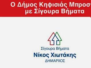 Φωτογραφία για Το πρόγραμμα του Δημάρχου Κηφισιάς Νίκου Χιωτάκη για την πενταετία 2014 - 2019