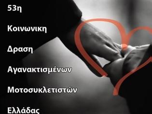 Φωτογραφία για 53η Κοινωνική Δράση Αγανακτισμένων Μοτοσυκλετιστών Ελλάδας (Αττική) - Παράδοση πραγμάτων σε 2 οργανισμούς που εξυπηρετούν αναξιοπαθούντες και ασθενείς ομάδες