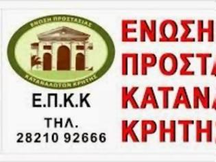 Φωτογραφία για Ε.Π.Κ.Κρήτης: Καθάρισεαπό δύο Τράπεζες εποχιακός οδηγός με απόφαση Ειρηνοδικείου