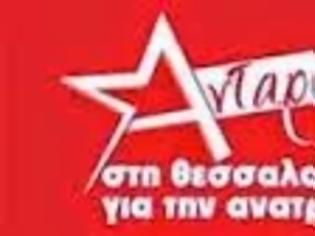 Φωτογραφία για Η «Ανταρσία στη Θεσσαλονίκη για την ανατροπή» για τις αυτοδιοικητικές εκλογές