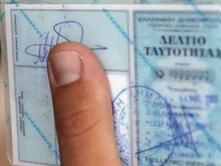 Φωτογραφία για Τέλος οι αστυνομικές ταυτότητες – Έρχεται η βιομετρική κάρτα