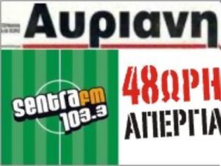 Φωτογραφία για Απεργιών συνέχεια σε Αυριανή και SENTRA FM 7afbc1a532d