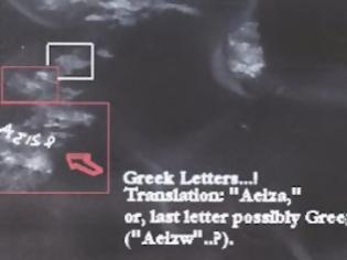 Φωτογραφία για Ολόκληρη ελληνική λέξη είναι γραμμένη στην επιφάνεια του πλανήτη Άρη.