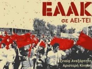 Φωτογραφία για Καταγγελία Ε.Α.Α.Κ. για τα γεγονότα στο ΤΕΙ Θεσσαλονίκης