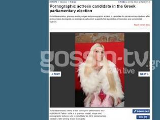 Φωτογραφία για Η υποψήφια Τζούλια σε παγκόσμιο site