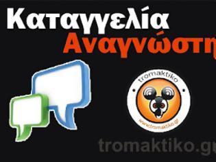 Φωτογραφία για Αναγνώστης καταγγέλλει την απάτη με sms από το κόμμα της Ντόρας