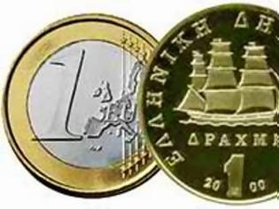 Φωτογραφία για ΕΙΔΗΣΗ ΒΟΜΒΑ: Για ποίο λόγο η τράπεζα της Ελλάδας εκτυπώνει test note σε δραχμές; [photos]