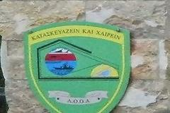 Ενημέρωση για το πρόγραμμα αξιοποίησης έκτασης του ΑΟΟΑ στο Πικέρμι σε εφαρμογή του Νόμου 4280/14