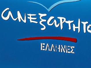 Φωτογραφία για Πολιτικό συνέδριο: Αποφάσεις της εκτελεστικής επιτροπής των Ανεξάρτητων Ελλήνων
