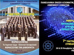 Φωτογραφία για ΠΕΑΛΣ: 7ο Τακτικό Συνέδριο - Ημερίδα «To Οργανωμένο Έγκλημα: Προσεγγίσεις» 28 & 29 Νοεμβρίου 2014, Αθήνα